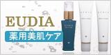 ベルマン化粧品エウディアシリーズ(薬用美肌ケア)