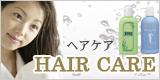 ベルマン化粧品ヘアケアシリーズ