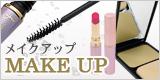 ベルマン化粧品メイクアップシリーズ