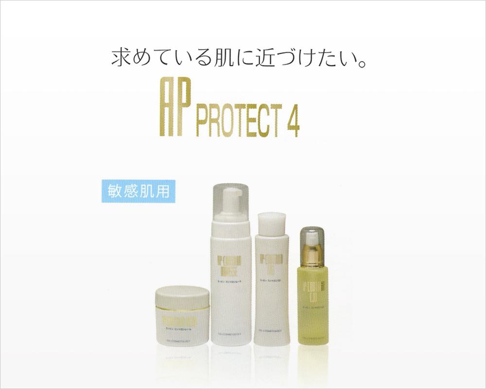 ベルマン化粧品エイピィシリーズ
